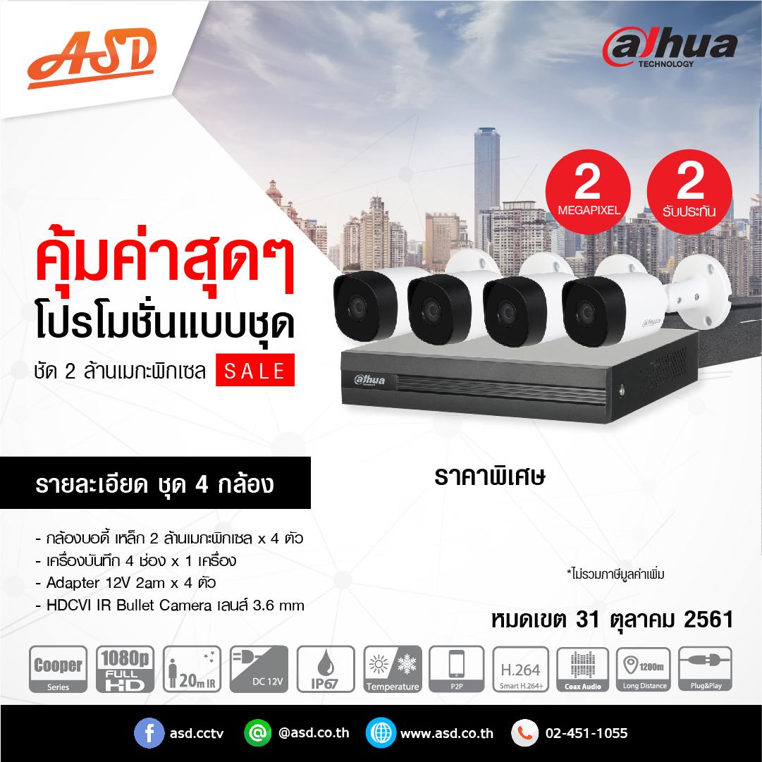 โปร Dahua 4 กล้อง 2 ล้านเมกะพิกเซล