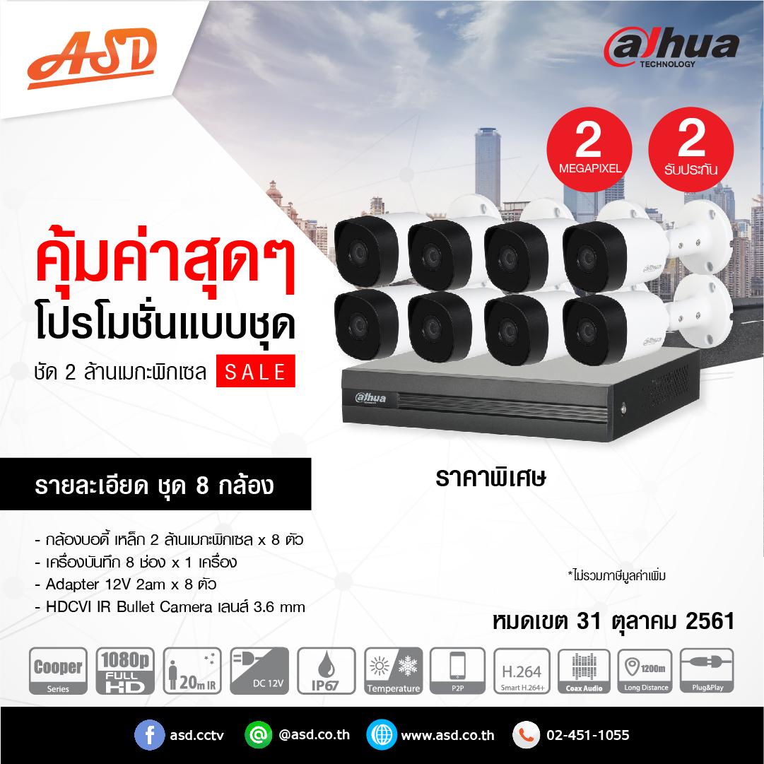โปร Dahua 8 กล้อง 2 ล้านเมกะพิกเซล
