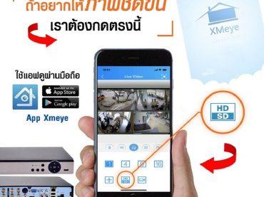 แนะนำแอพ XMEYE โดยใช้งานง่ายๆ สามารถดูภาพผ่านมือถือได้ทั้งสด และย้อนหลังได้ WOW