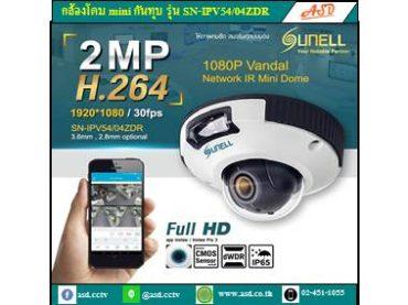 แนะนำก้อง กล้องโดมmini กันทุบ!!! 2MP เทคโนโลยี H.264 รุ่น SN-IPV54/04ZDR