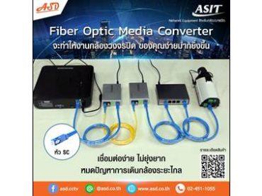 Fiber to LAN อุปกรณ์ขยายสัญญาน