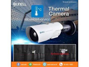 เทคโนโลยีกล้องตรวจจับอุณหภูมิSunell