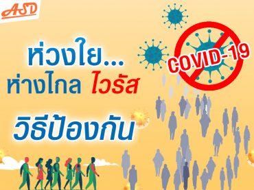 ASD ห่วงใย..ห่างไกลเชื้อไวรัสโควิด19 ( COVID-19 ) อาการเบื้องต้น วิธีป้องกัน